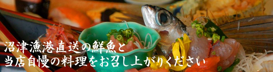 沼津漁港直送の鮮魚と自慢の料理をお召し上がりください